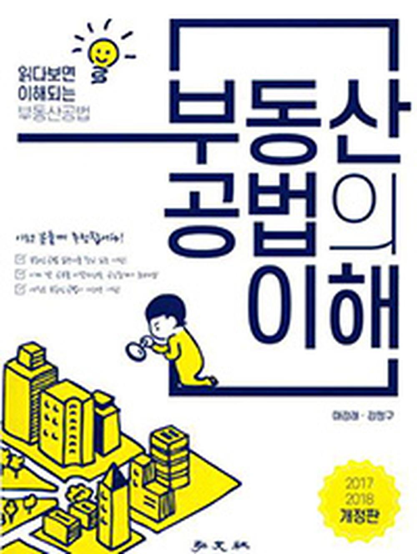 [오늘의미션] 부동산 매매 및 소액투자 시, 호구방지 꿀팁