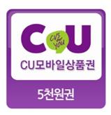 CU 모바일 상품권 5천원권