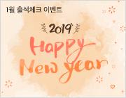 아줌마닷컴 1월 출석체크