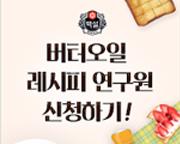 백설 풍미유 레시피 연구원 500팀 모집
