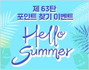 [a포인트] 6월 포인트 찾기! #여름아이템