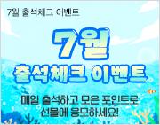 아줌마닷컴 7월 출석체크