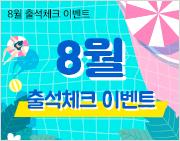 아줌마닷컴 8월 출석체크