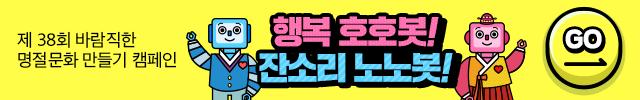★제38회 명절캠페인★..