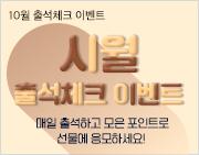 아줌마닷컴 2019년 10월 출석체크 이벤트