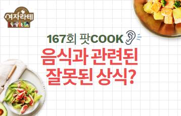 2019 11월 여자라테_음식상식