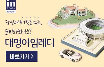 2019 11월 대명 아임레디_ver2.