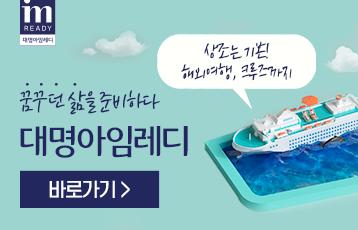 2019 11월 대명 아임레디