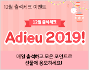 아줌마닷컴 2019년 12월 출석체크 이벤트