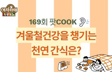 2019 12월_1주차_여자라테_ 겨울철 천연간식