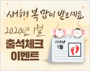 아줌마닷컴 2020년 1월 출석체크 이벤트