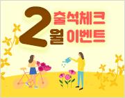 아줌마닷컴 2020년 2월 출석체크 이벤트