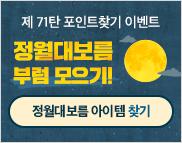 [a포인트] 2월 포인트 찾기! #정월대보름 #부럼찾기