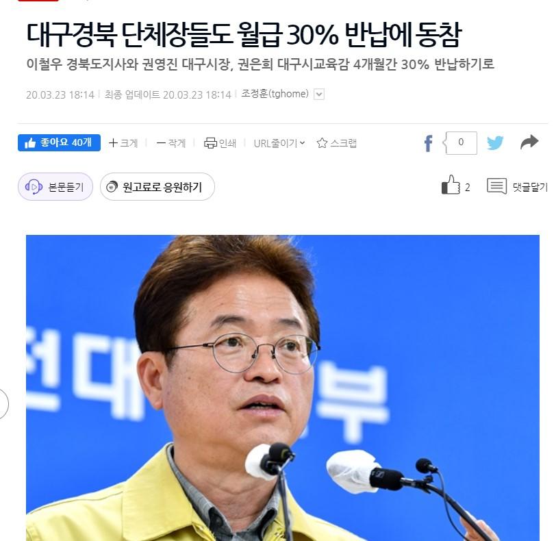 대구경북 단체장들 월급..