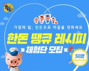 한돈 땡큐 레시피 체험단 50명 모집!