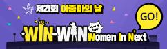 제 21회 아줌마의 날 Win-Win 캠페인
