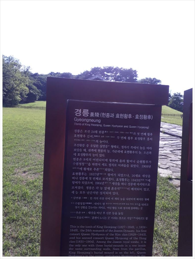 왕릉이야기(경릉)