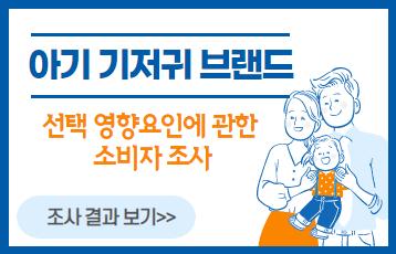 아기 기저귀 브랜드 선택 영향요인에 관한 조사