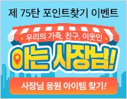 [a포인트] 7월 포인트찾기! #사장님응원문구 아이템 찾기!