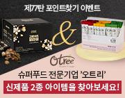 [a포인트] 9월 포인트찾기  #오트리 신제품 2종!