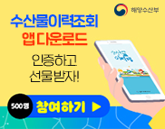 수산물이력제 앱다운로드 인증이벤트!