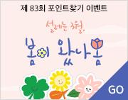 [A포인트] 3월 포인트찾기 #봄이 왔나 봄 !
