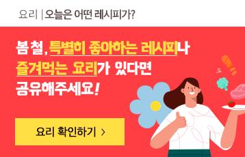 아줌마닷컴 요리_4월