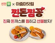 선진팜 X 아줌마닷컴 '찐돈찜꽁' 이벤트