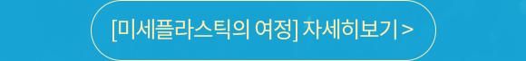 #바다살림 미세플라스틱..