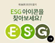 [a포인트] 6월 포인트찾기  #E.S.G를 찾아주세요!