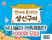 오뚜기 생선구이 낚시놀이 가족체험단 1,000명 모집!