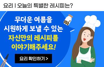 아줌마닷컴 7월 여름 요리