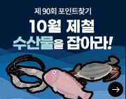 [a포인트] 10월 포인트찾기 #제철수산물