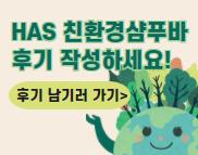 HAS 친환경 샴푸바 후기 이벤트!